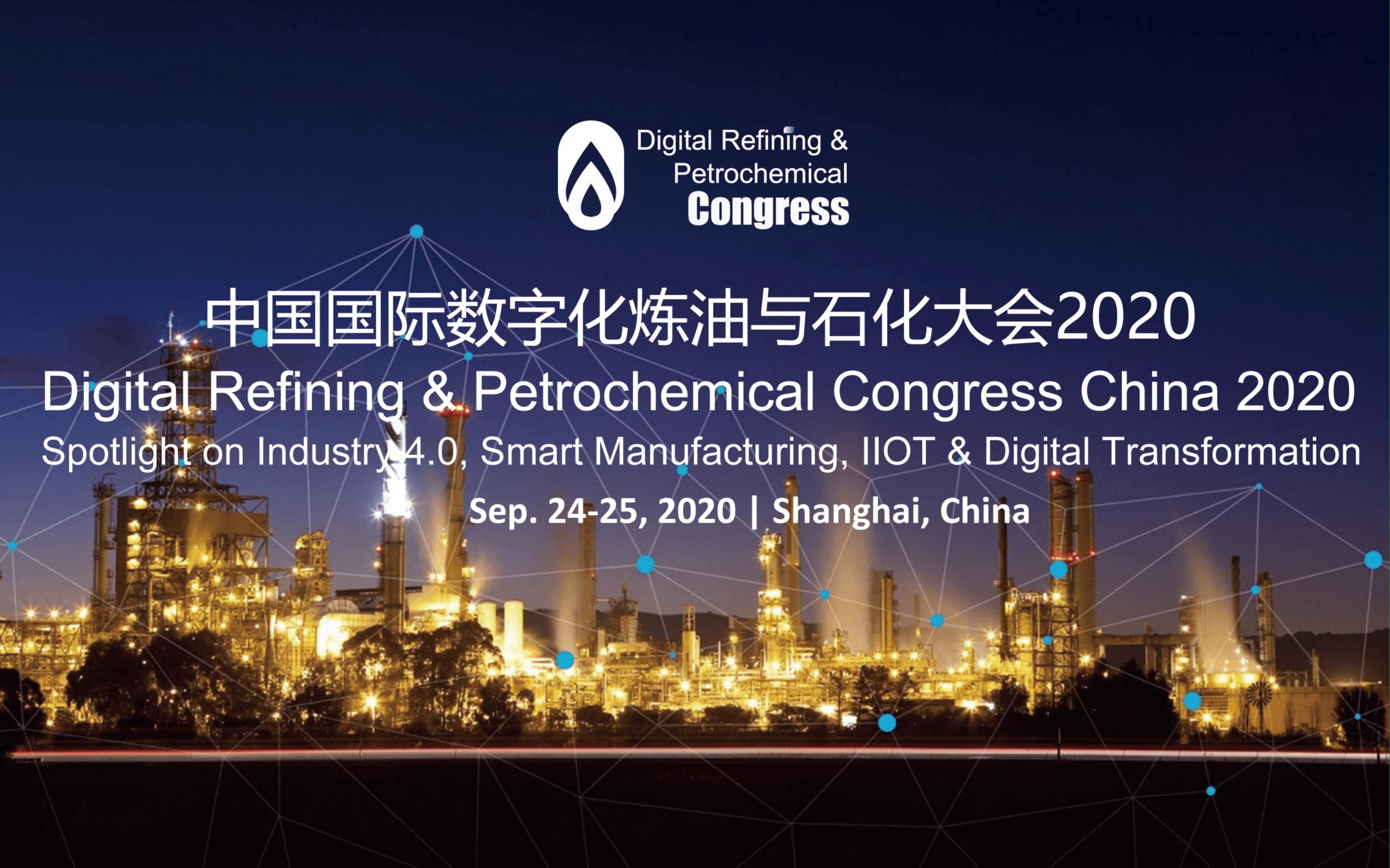 中国国际数字化炼油与石化大会2020