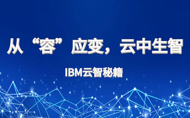 """从""""容""""应变,云中生智-IBM云智秘籍"""