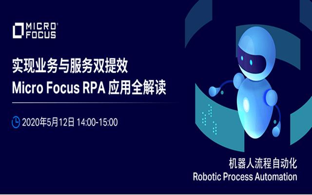 实现业务与服务双提效-Micro Focus RPa应用全解读