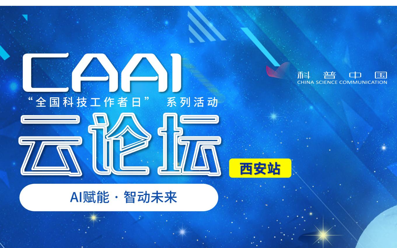 AI赋能 • 智动未来,5月12日CAAI云论坛(西安站)