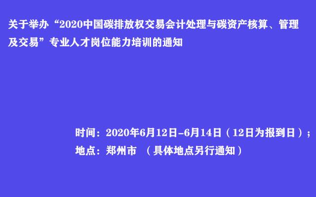 2020中国碳排放权交易会计处理与碳资产核算、管理及交易专业人才岗位能力培训
