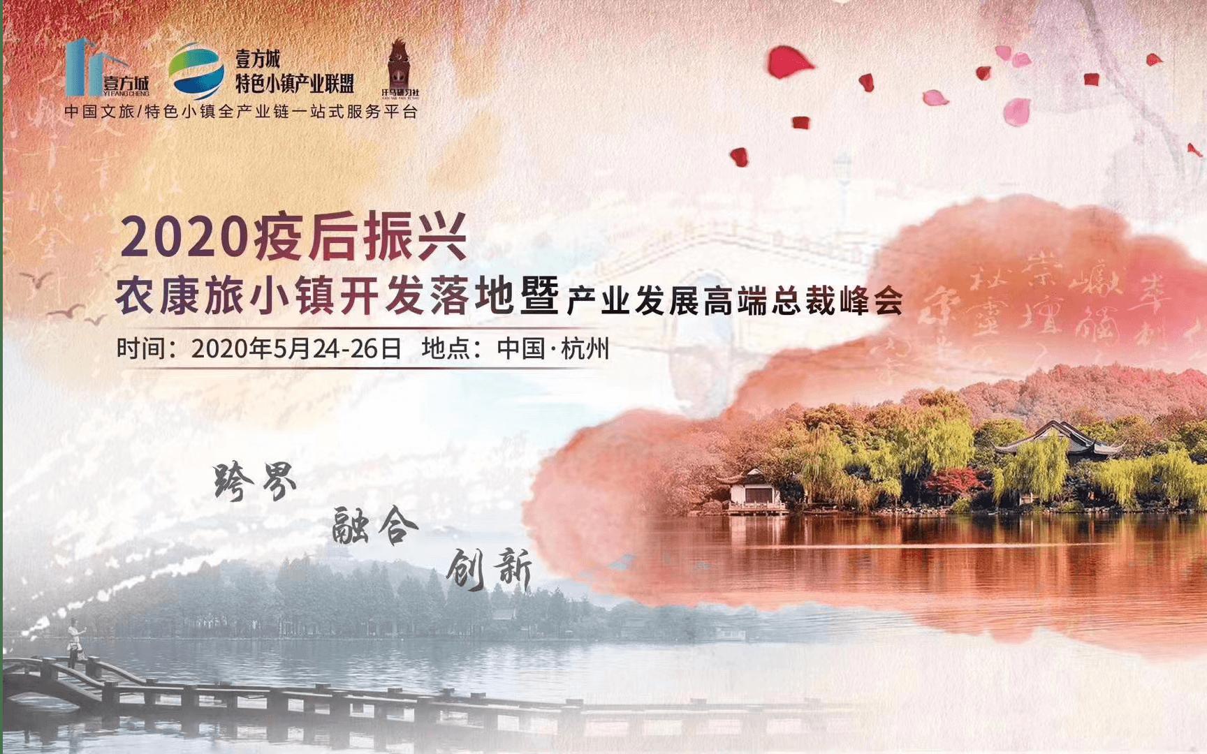 疫后振兴 | 2020中国农康旅小镇项目实操高端总裁峰会暨优质产业资源对接大会