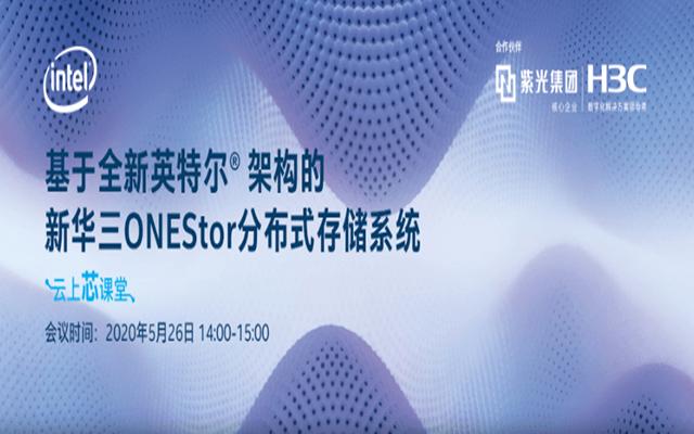 基于全新英特尔架构的新华三ONEStor分布式存储系统