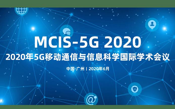 2020年5G移动通信与信息科学国际学术会议(MCIS-5G 2020)