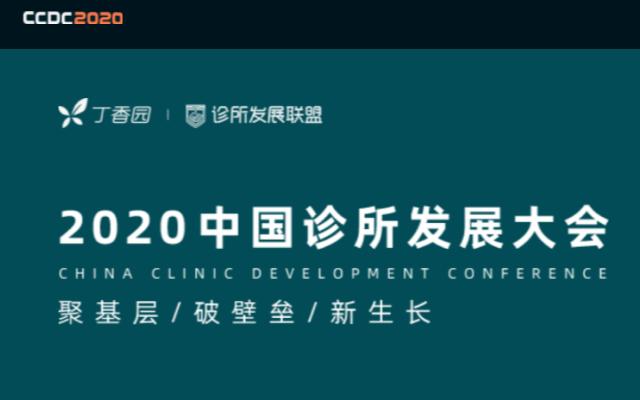 2020 CCDC中国诊所发展大会