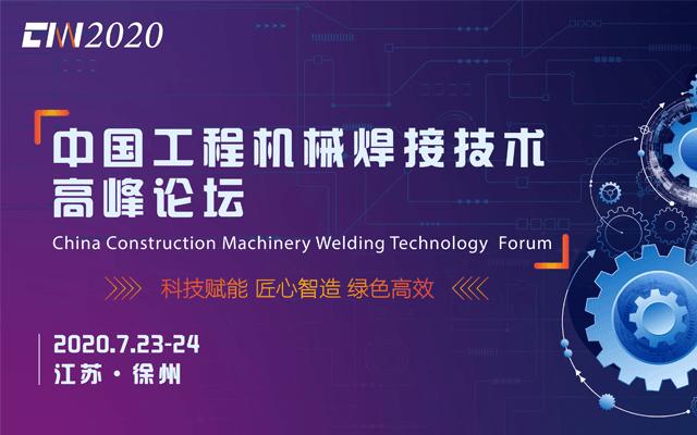 CMW2020中国工程机械焊接技术高峰论坛(江苏徐州)