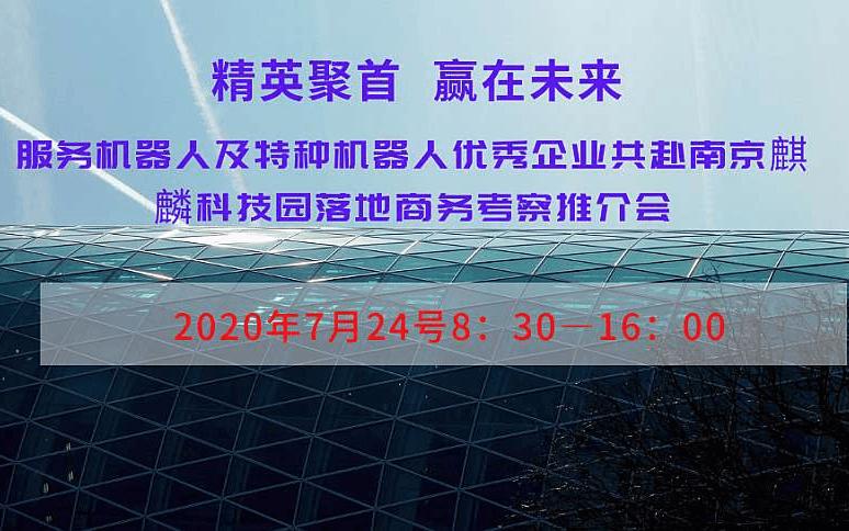 2020南京麒麟科技创新园区商务考察