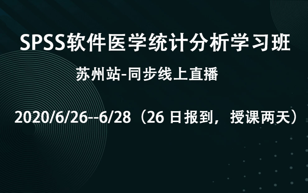 SPSS软件医学统计分析学习班(6月苏州站,同步线上直播)