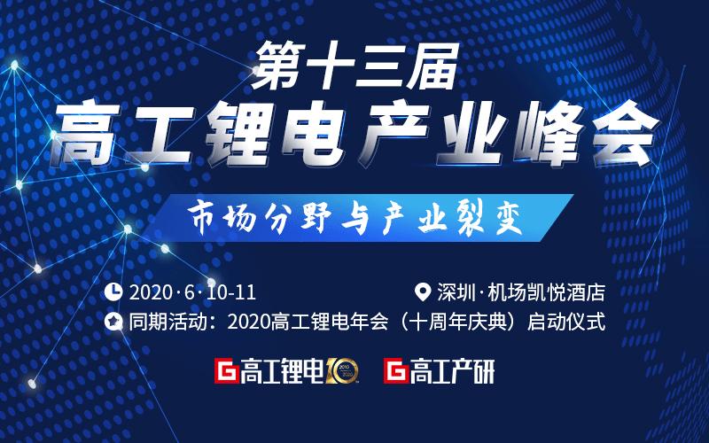 第十三届高工锂电产业峰会