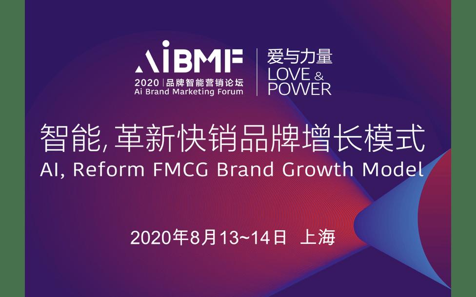 2020品牌智能营销论坛(AiBMF)