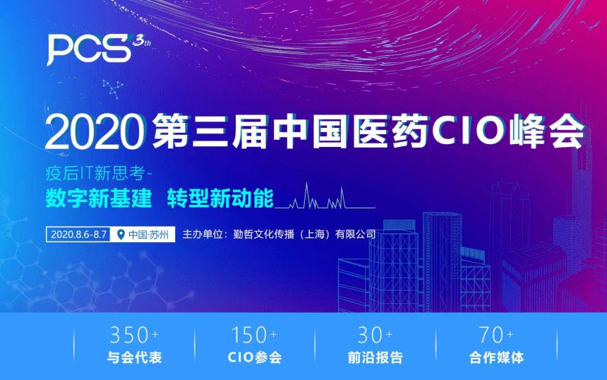 PCS2020 第三届中国医药CIO峰会