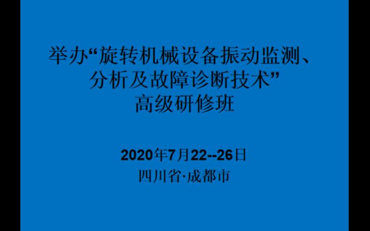 """""""旋转机械设备振动监测、分析及故障诊断技术""""高级研修班(7月成都)"""