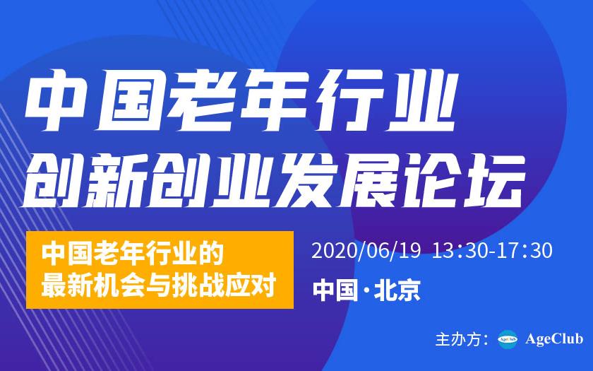 中国老年行业创新创业发展论坛(北京)