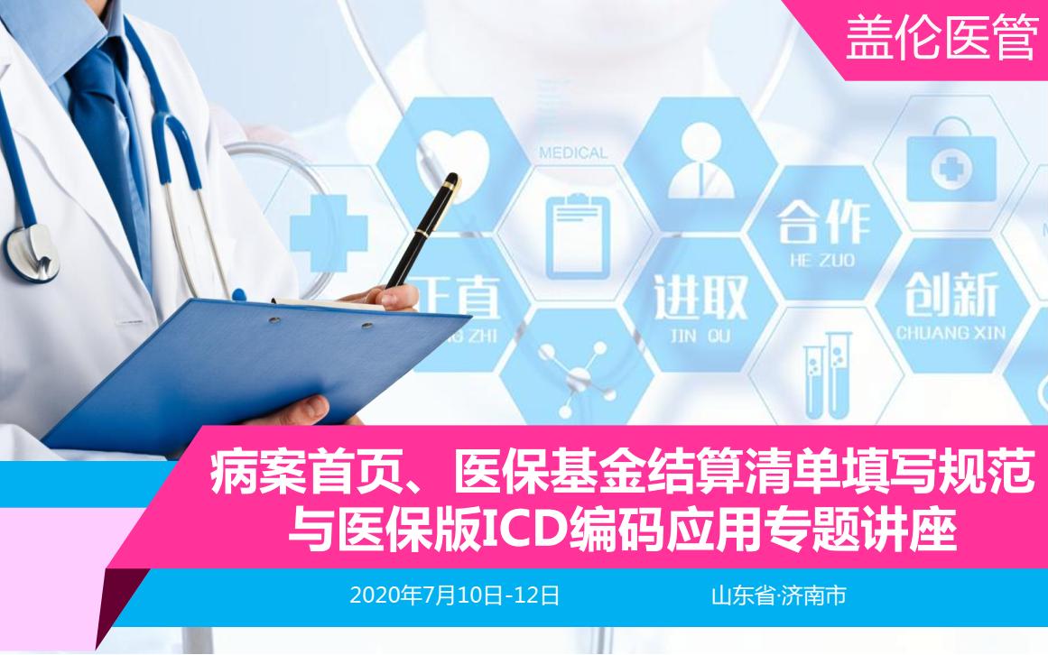 病案首页、医保基金结算清单填写规范与医保版ICD编码应用专题讲座(7月济南)