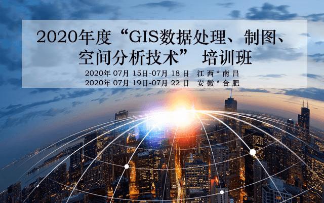 """【7月南昌】""""GIS数据处理、制图、空间分析技术"""" 培训班"""
