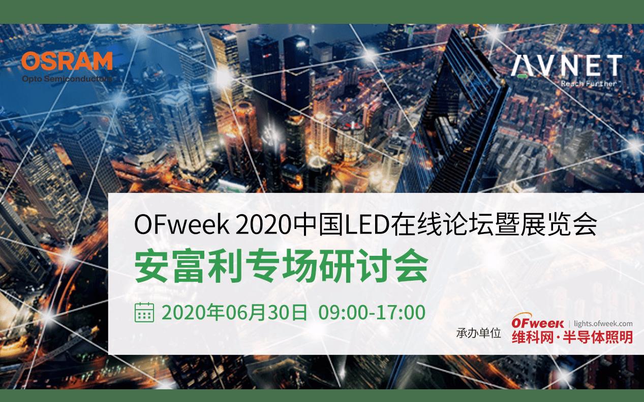 OFweek 2020中国LED在线论坛暨展览会--安富利专场研讨会