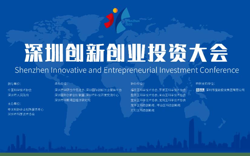 深圳创新创业投资大会2020