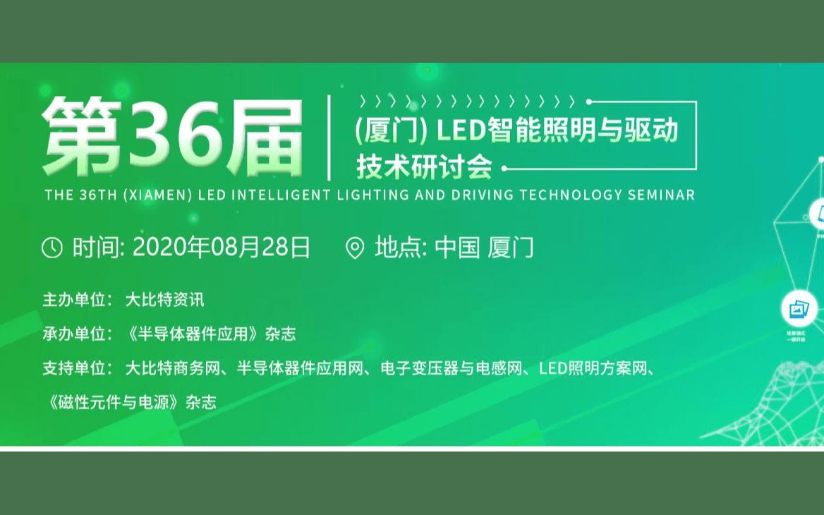 2020第36届(厦门)LED智能照明与驱动技术研讨会
