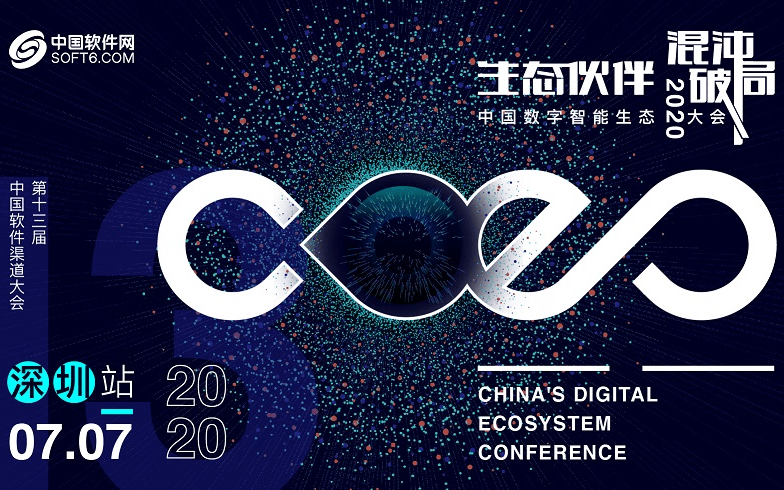 CDEC2020中国数字智能生态大会暨第十三届中国软件渠道大会上海站