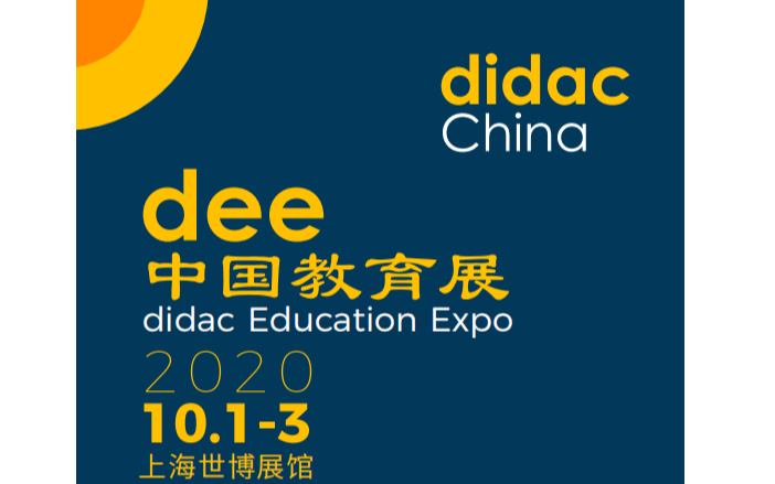 2020 didac上海国际教育用品暨装备展
