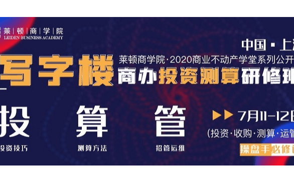 写字楼(商办)投资测算研修班 (7月上海)