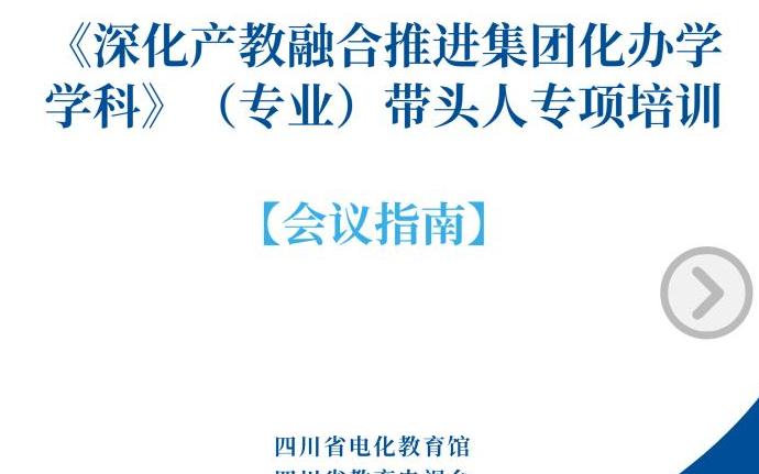 2020产教融合职校教师专项研培(四川至广东)