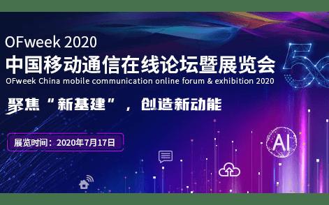 2020中国移动通信在线论坛