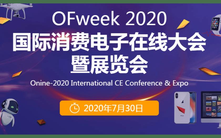 OFweek 2020 国际消费电子在线大会