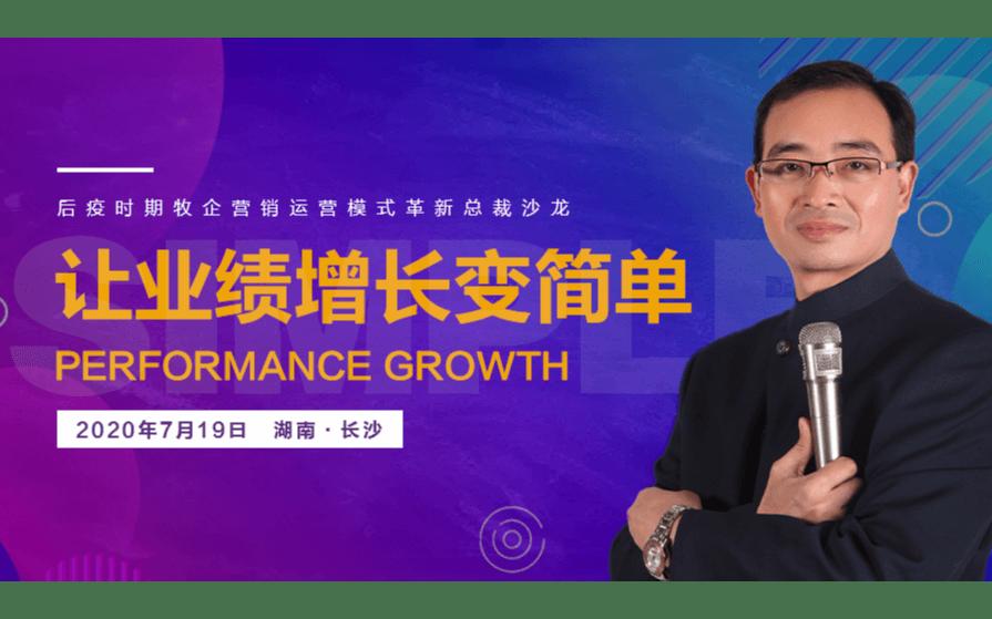 7.19湖南长沙成长型农牧企业总裁沙龙会