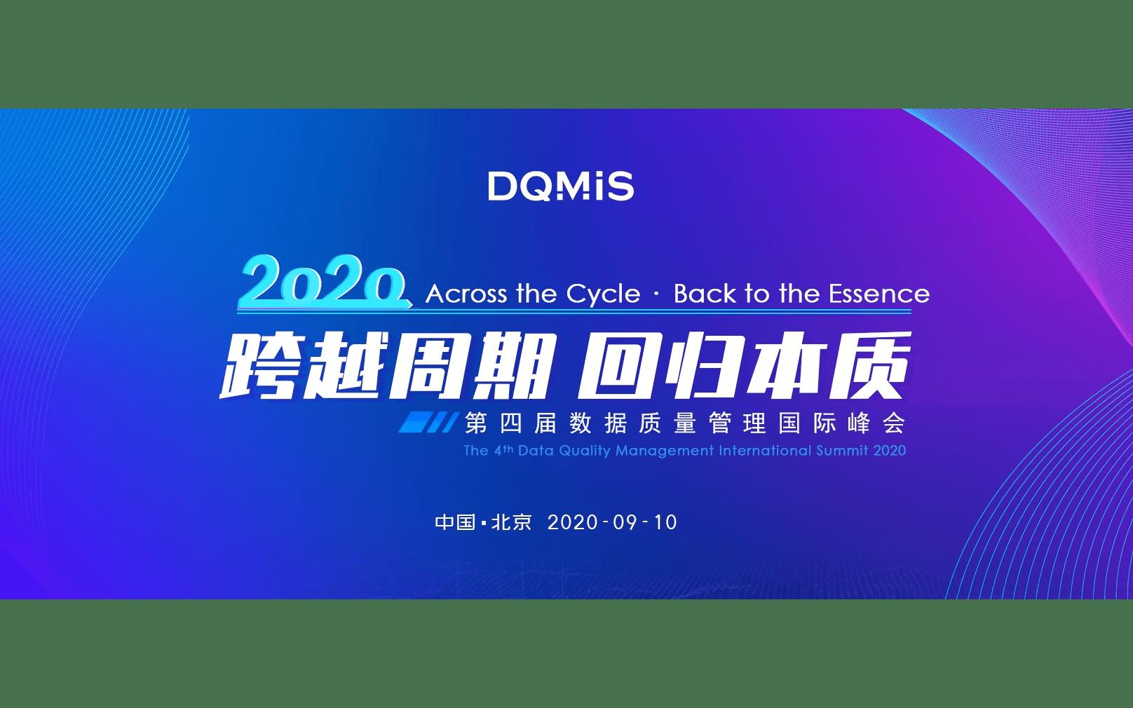 2020第四届数据质量管理国际峰会(DQMIS2020)