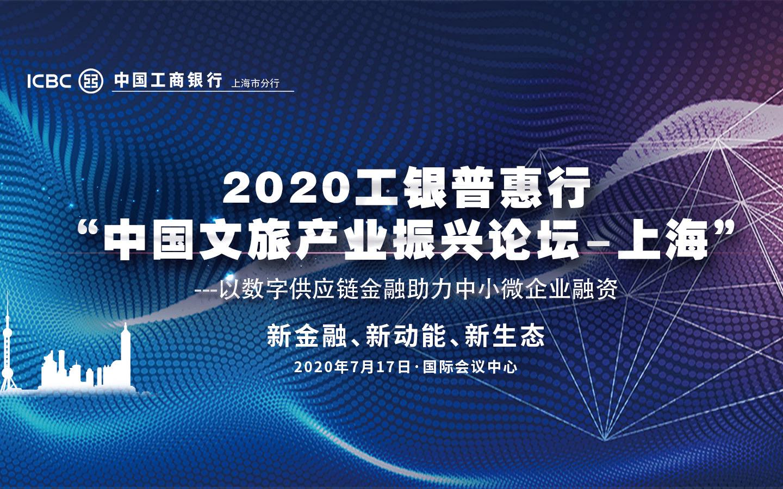 """2020工银普惠行""""中国文旅产业振兴论坛-上海""""---以数字供应链金融助力中小微企业融资"""
