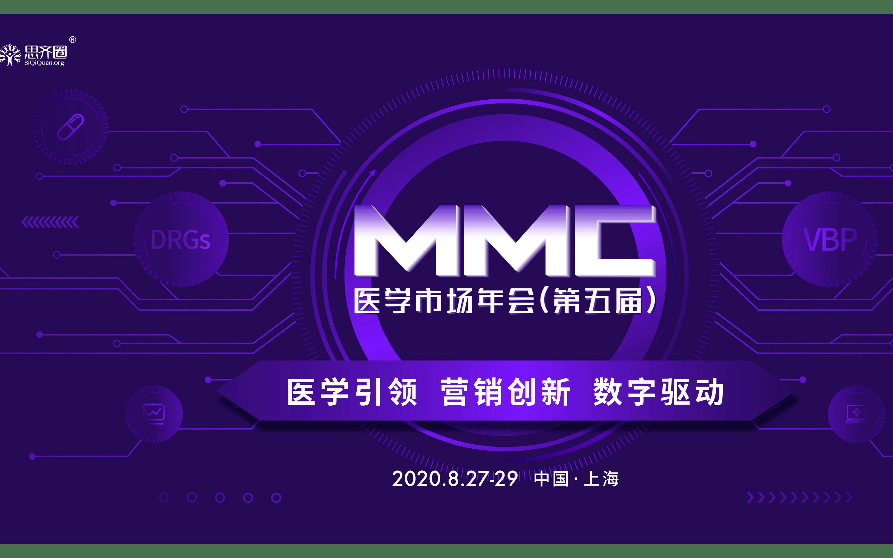 思齐医学市场年会(第五届)