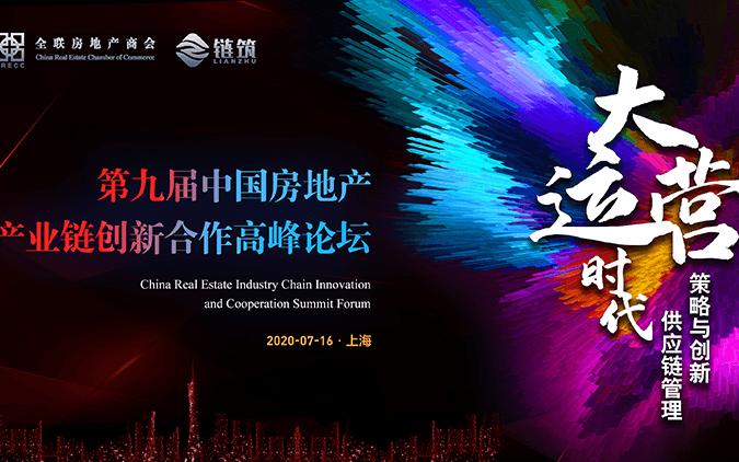 第九届中国房地产产业链创新合作高峰论坛(华东站)