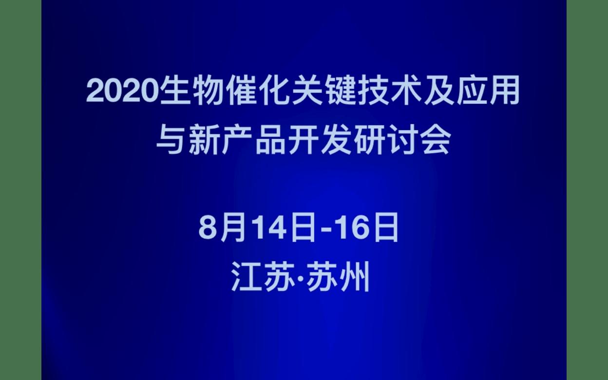 2020生物催化关键技术及应用与新产品开发研讨会通知