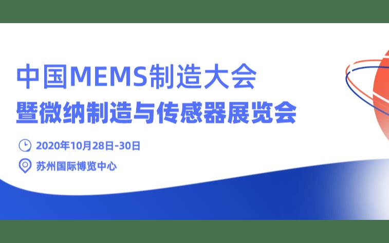China MEMS 2020 中国MEMS制造大会