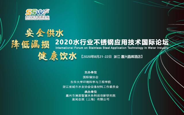 2020水行业不锈钢应用技术国际论坛