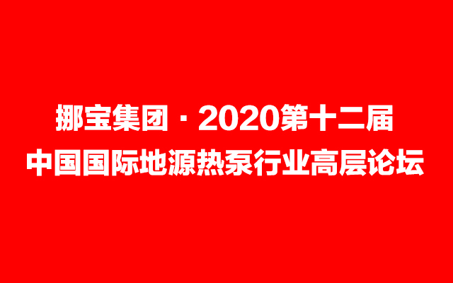 挪宝集团·2020第十二届中国国际地源热泵行业高层论坛