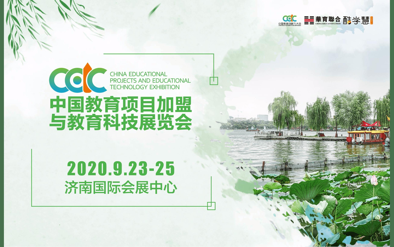 2020济南中国教育创新力大会