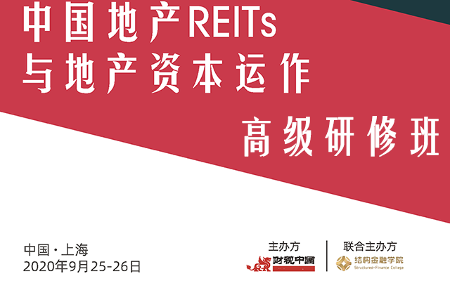 中国REITs与地产资本运作高级研修班(9月上海)