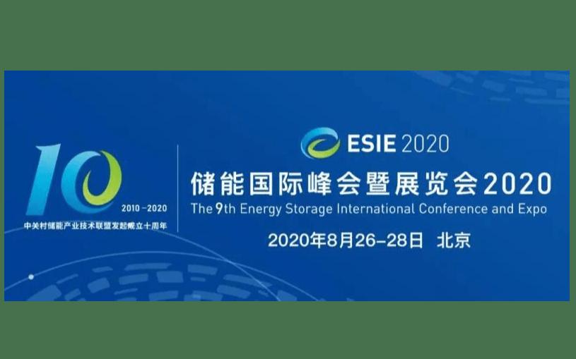 2020储能国际峰会暨展览会