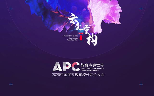 2020APC中国民办教育校长联合大会