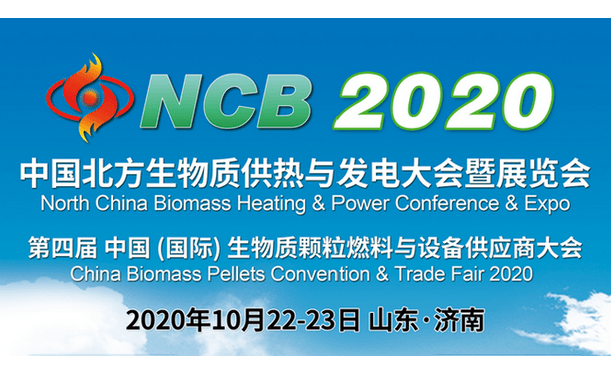 NCB 2020中国北方生物质供热与发电大会暨展览会
