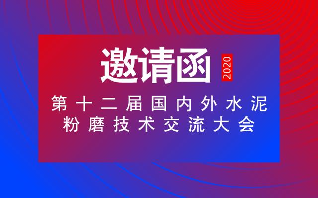 """关于 """"2020第十二届国内外水泥粉磨新技术交流大会暨展览会""""通知"""