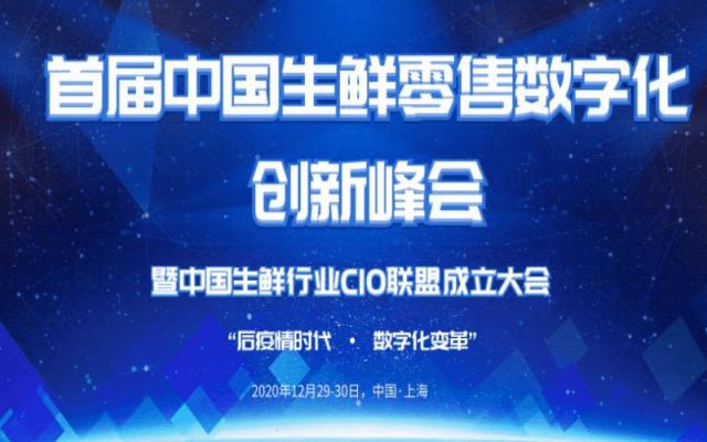 2020中国生鲜零售数字化创新峰会暨中国生鲜行业CIO联盟成立启动仪式
