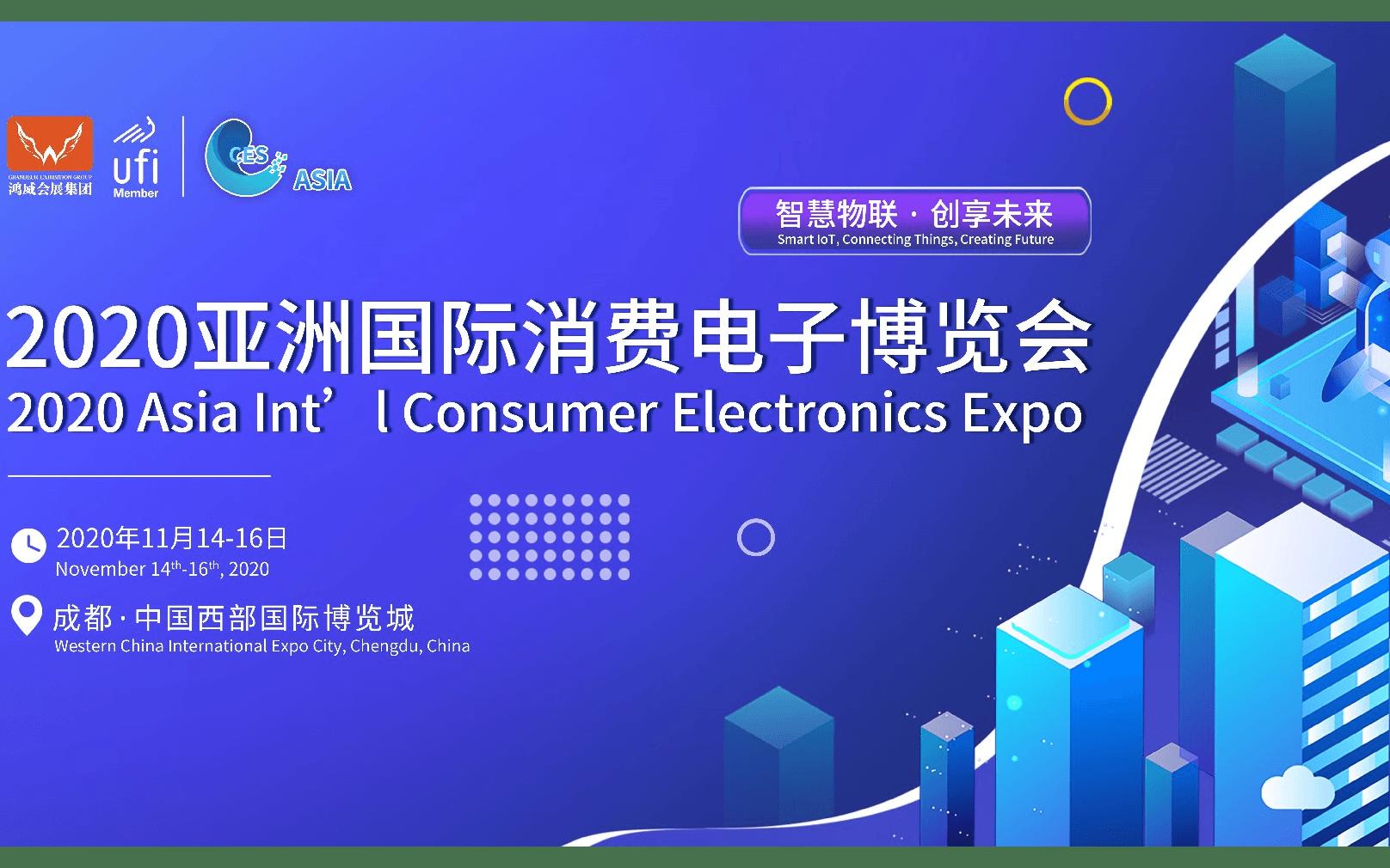 2020成都亚洲国际消费电子博览会|成都CES