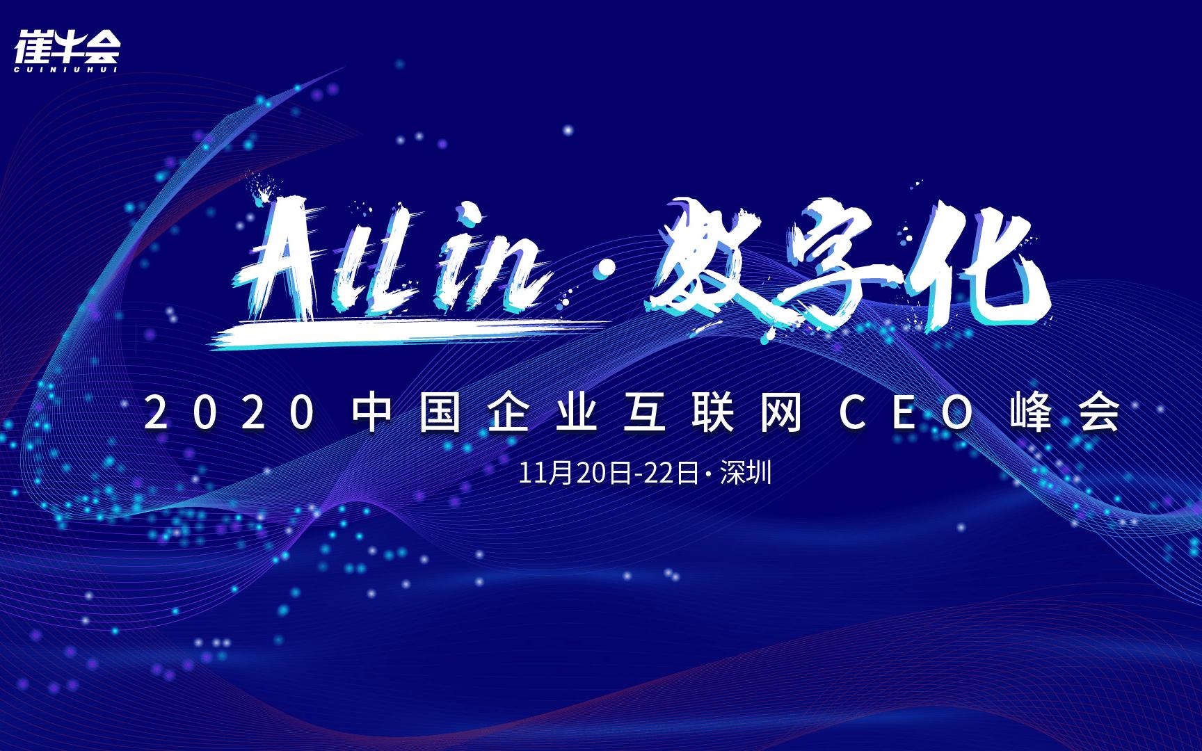 All in数字化-2020中国企业互联网CEO峰会(第六届)