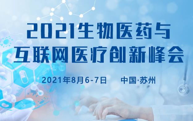 2021生物医药与互联网医疗创新峰会