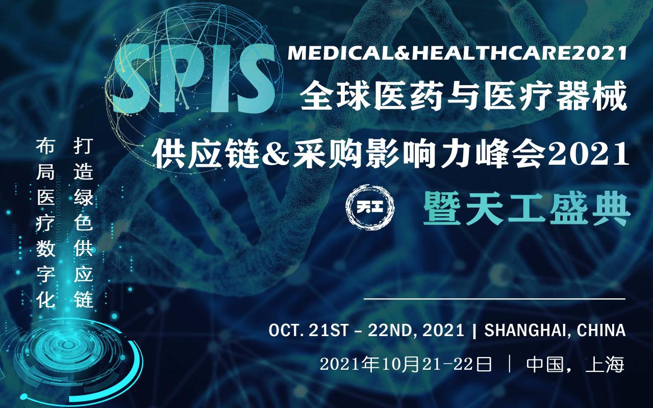 全球医药与医疗器械供应链&采购影响力峰会2021 暨天工盛典( SPIS Medical&Healthcare2021)