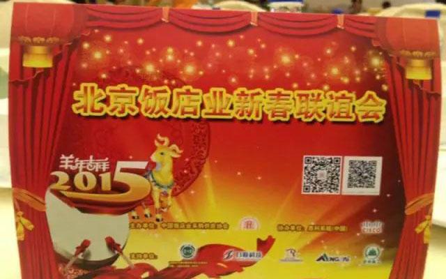 2015年北京饭店业新春联谊会现场图片