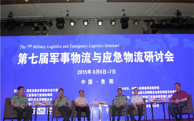 2016第八届军事物流与应急物流研讨会现场图片